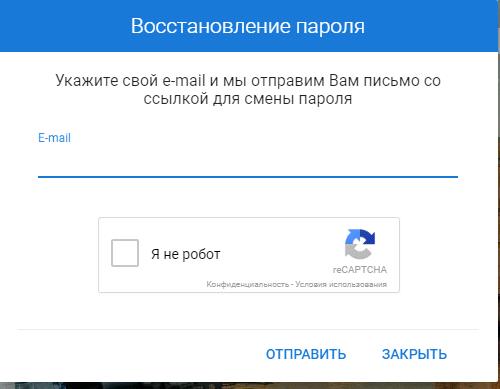 Восстановление через Email