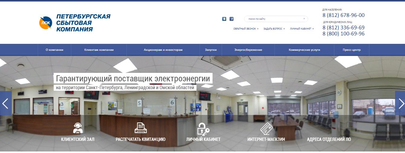 Петербургская сбытовая компания официальный сайт сестрорецк создание своего сайта бесплатно подробно