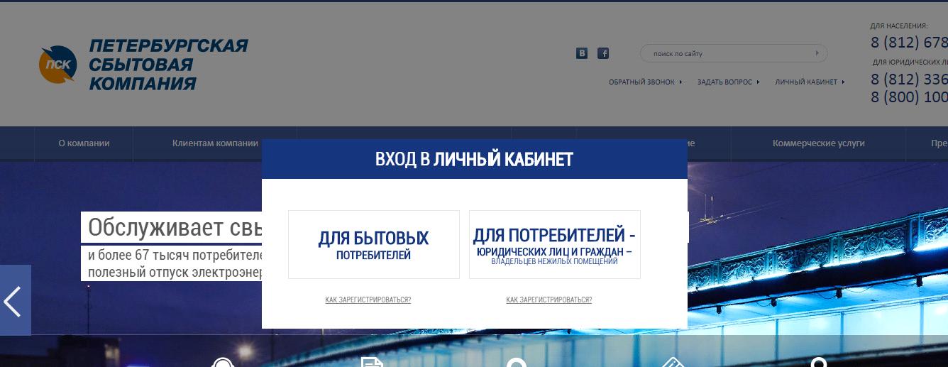 Официальный сайт петербургской сбытовой компании создание сайтов курсы твери